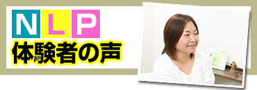 東京のNLP資格取得体験者の声