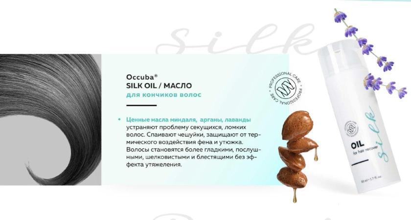 Occuba Silk Oil, окуба, для кончиков волос
