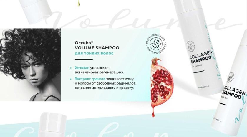 Occuba Volume, для объема,шампунь