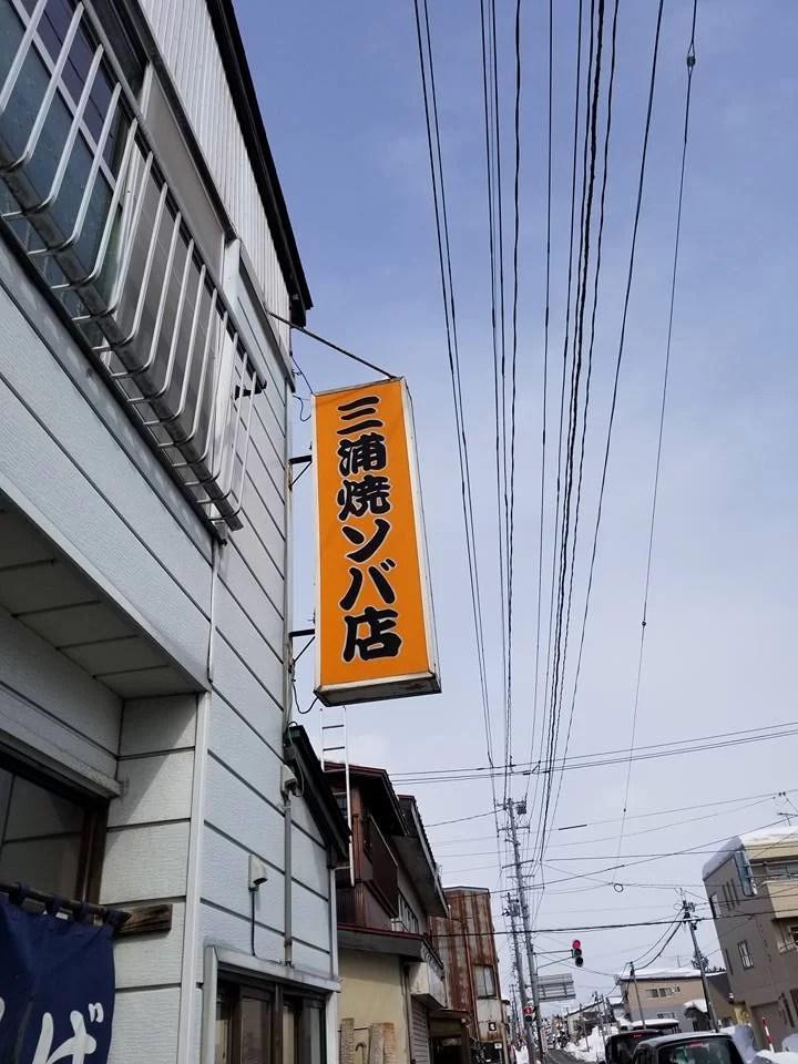 三浦やきそば店