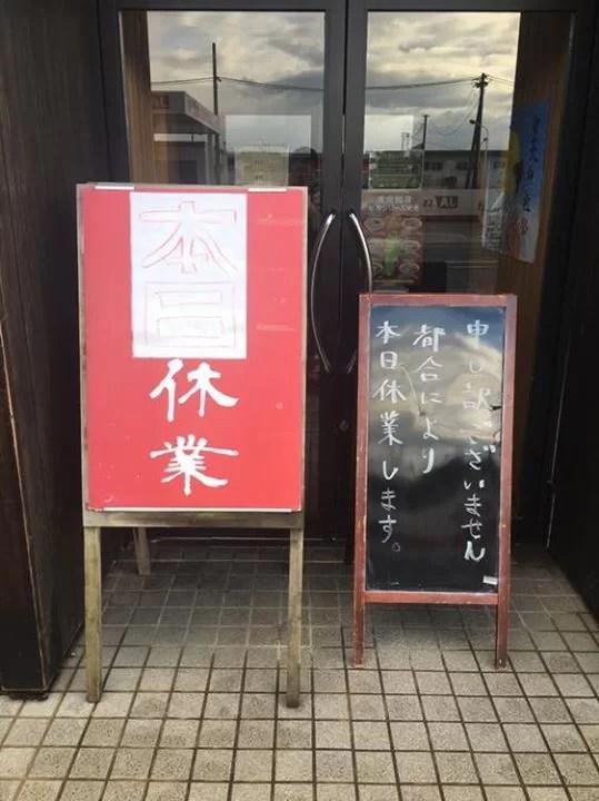 【本日休業】