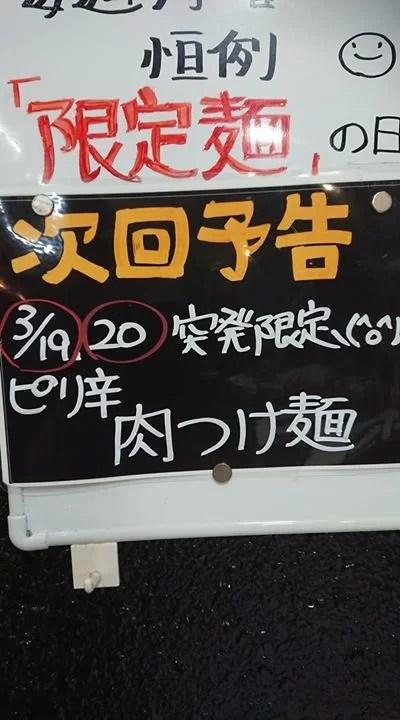 明日、明後日、限定で「肉つけ麺」やります。