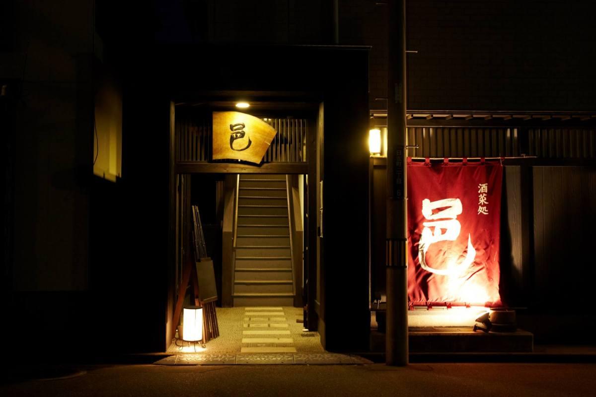酒田市居酒屋|酒菜処 邑(シュサイドコロムラ)