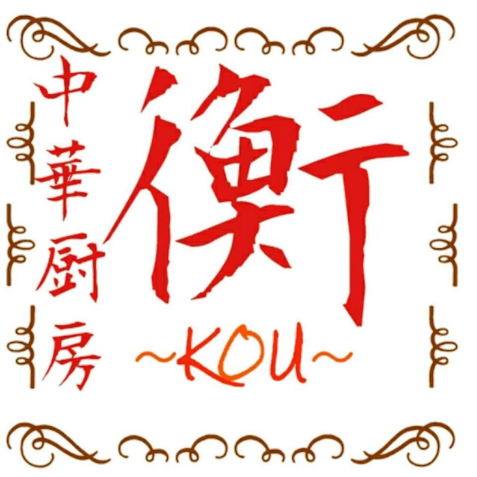 中華厨房衡~Kou~