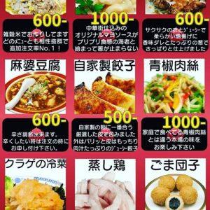 中華厨房~衡