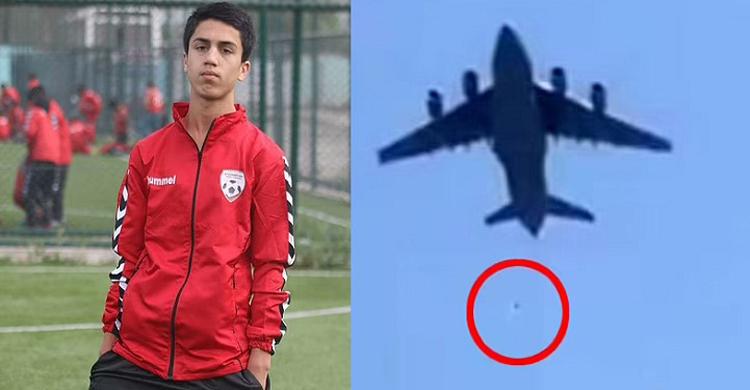 Futbollisti 19-vjeçar, një nga viktimat që ranë nga avioni amerikan në Kabul