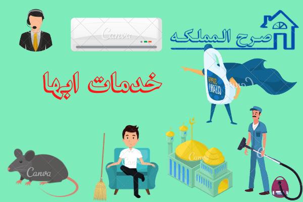 Photo of شركة عزل بعرعر