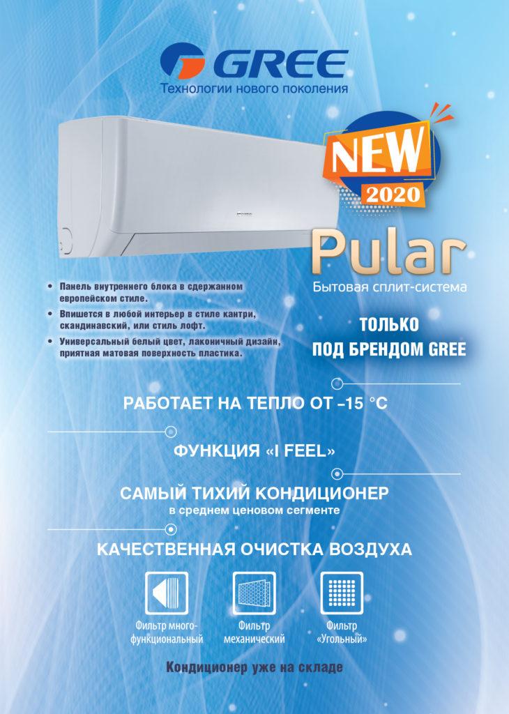 Pular – самый тихий кондиционер в среднем ценовом сегменте бытового климатического оборудования GREE.