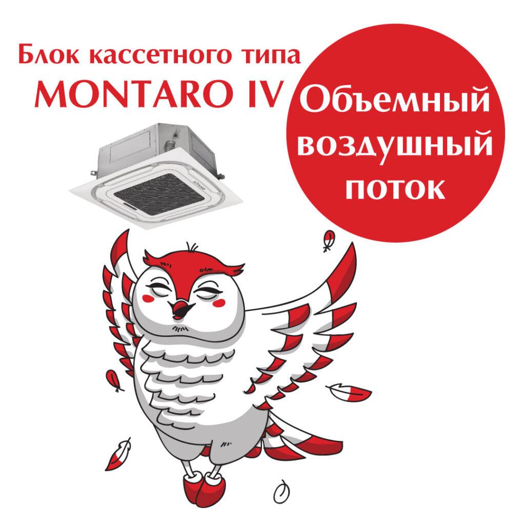 Апрельский дух Kitano – MONTARO IV