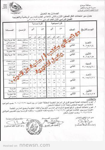 سوهاج جدول امتحانات الصف الاول و الثاني الاعدادي الترم الاول 2015