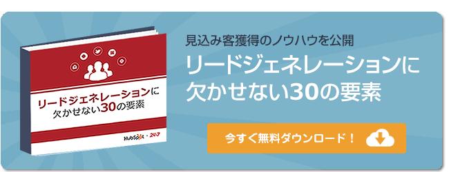 リードジェネレーション Eブック