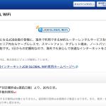海外モバイルWIFIでお得なサービスは?