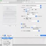 Macで複数画像ファイルを1つのPDFにする方法