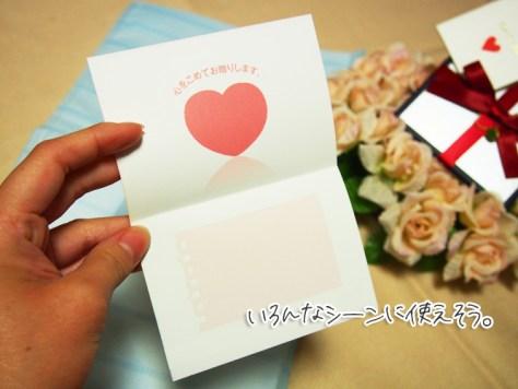 楽天ブックス ラッピング メッセージカード