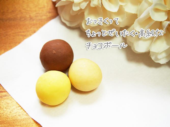 軽井沢 チョコレートファクトリーのチョコボール