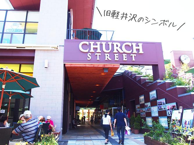 旧軽銀座 チャーチストリート軽井沢