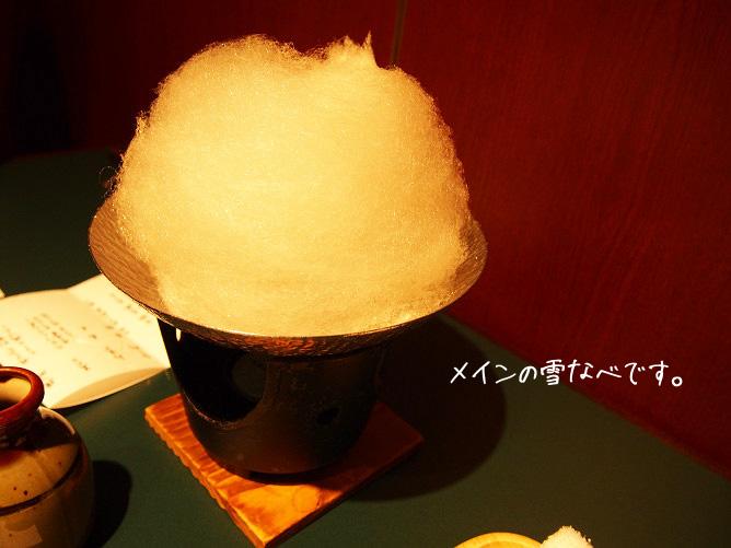 界アルプス ディナー 雪鍋