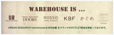 軽井沢 アウトレット 「URBAN RESEARCH warehouse」(アーバンリサーチウェアハウス)