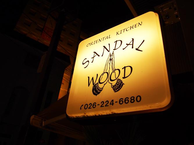 長野駅周辺 ダイニングバー SANDAL WOOD(サンダルウッド)