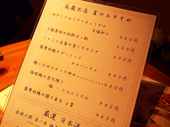 長野駅 居酒屋 グルメ 鳥蔵