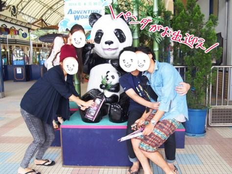 和歌山 おすすめ観光スポット アドベンチャーワールド