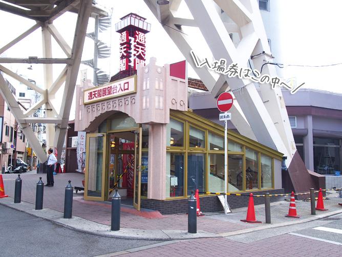 大阪観光スポット 通天閣 入口