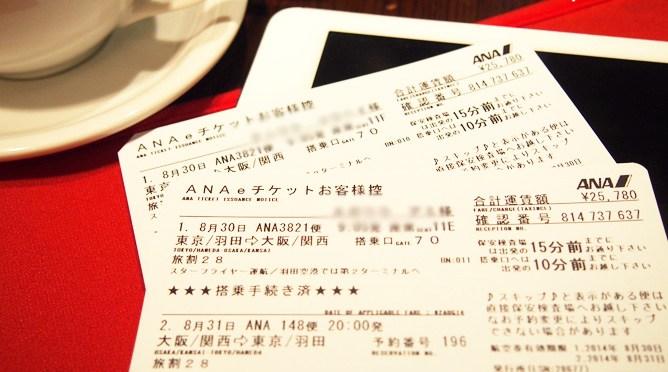 #旅行の選び方。 東京→和歌山の行き方を知りたい!時間はどれくらいかかるの?