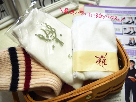 158cmさんにおすすめコーディネート 白ソックス・白靴下