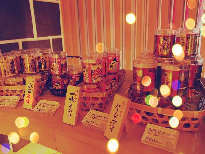 長野 おみやげ 八幡屋礒五郎 七味