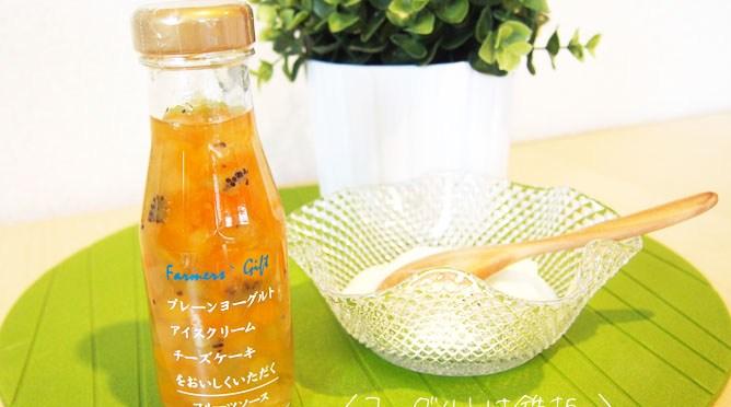 軽井沢のフルーツをたっぷり使ったフルーツソース♥