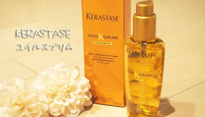 KERASTASE(ケラスターゼ)HU ユイルスブリム