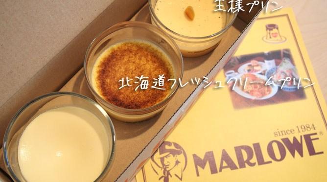 """葉山のおすすめスイーツ♥""""MARLOWE""""(マーロウ)のプリン"""