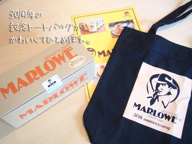 葉山スイーツ♥MAROLOWE(マーロウ)のプリン