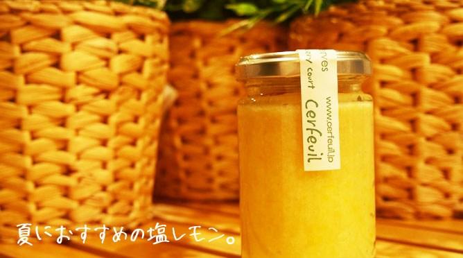 大好きな軽井沢「Cerfeuil(セルフィユ)」ジャム以外のおすすめ3選♥