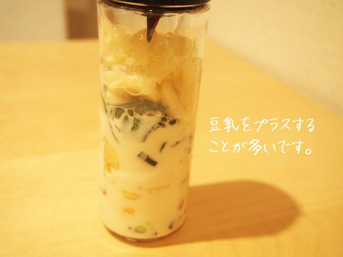 豆乳や氷のほか、ココナッツウォーターや野菜ジュースなんかも。