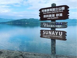 北海道旅行 屈斜路湖・摩周湖