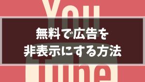 【超簡単】無料でYouTubeの広告を非表示にして視聴する方法