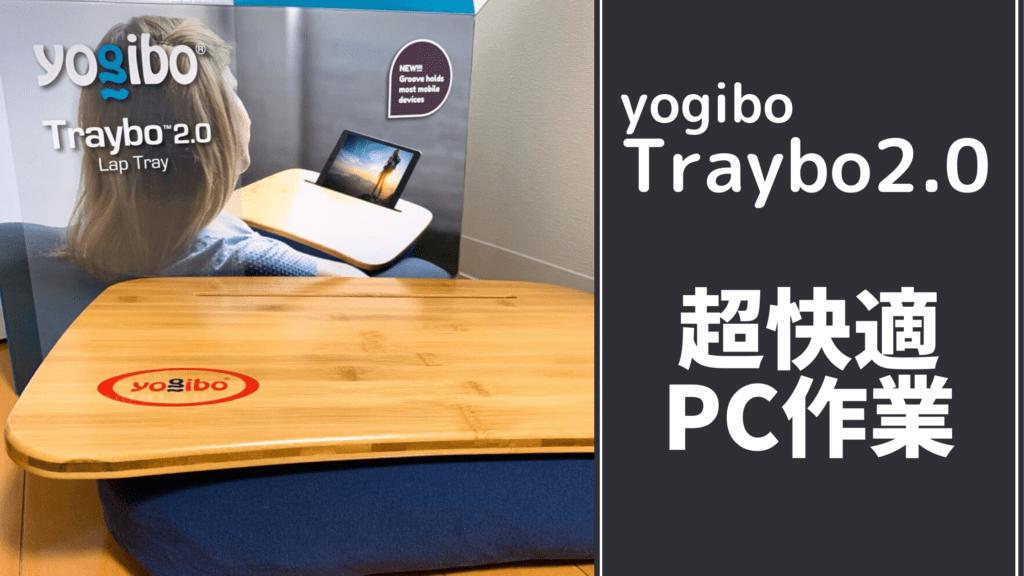 yogibo Traybo