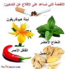 الاطعمه التي تساعدنا على الاقلاع عن التدخين