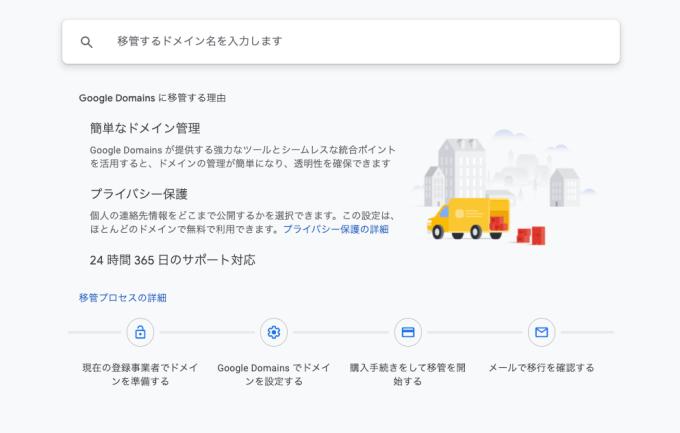 Google Domainsへの移管画面
