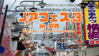 「ノアフェス」初となる関西大会開催が決定しました。
