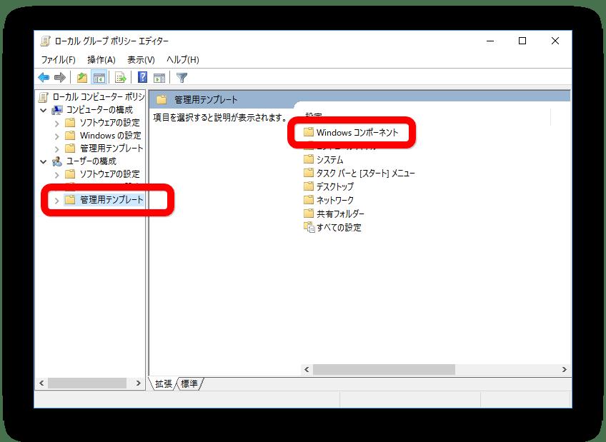 Windows コンポーネント」