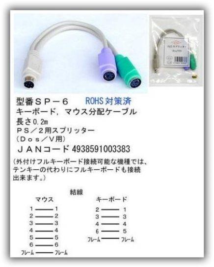 カモン PS/2 分岐ケーブル スプリッター