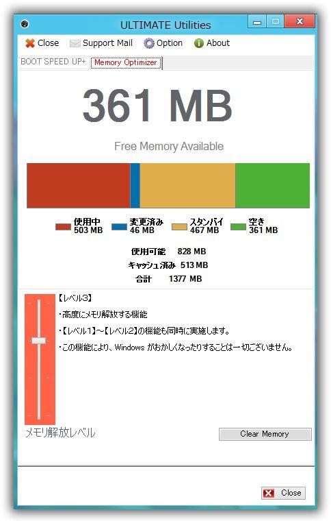 Memory Optimizer +