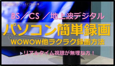BS/CS/地上波デジタル録画方法