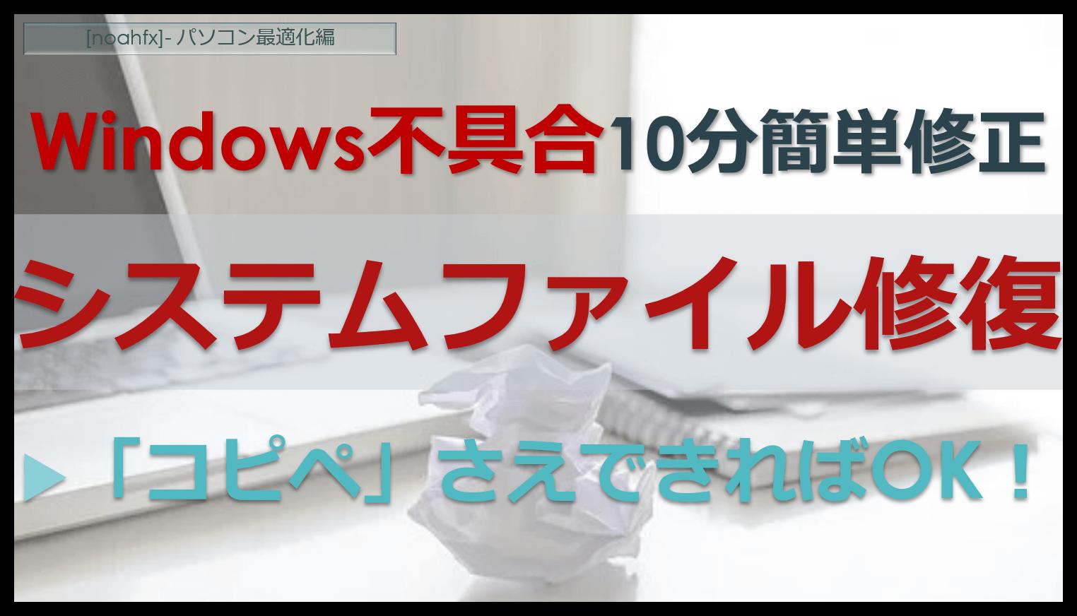 Windowsのシステムファイル・イメージの修復 パソコン初心者