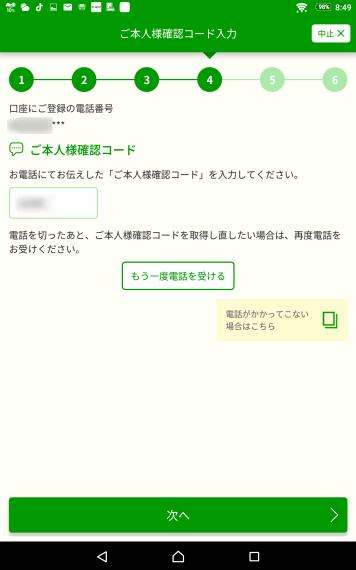 生体情報・PINコード再登録004