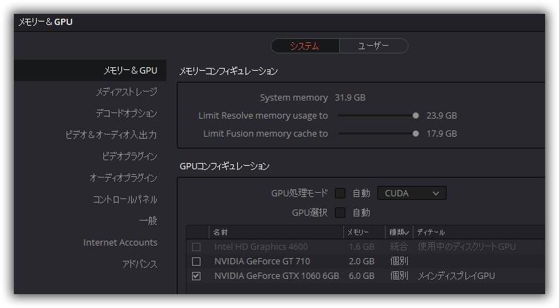 メモリー&GPU01