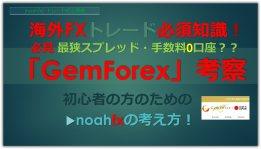 GemForex01