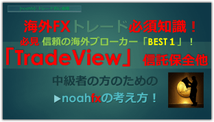 tradeview001